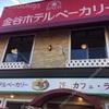 【東武日光】金谷ベーカリー(カフェ・ラ・セゾン)