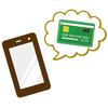 カード情報の流出の可能性⁉0120-309-550 JCB(ジェーシービー)セキュリティデスクから電話