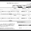 三菱UFJフィナンシャル・グループ(8306)から配当金が来ました!