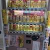 日本一周74日目。鹿児島
