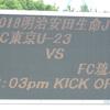 2018.06.16.J3第14節FC東京U-23対FC琉球@夢の島観戦記(前篇)