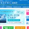 【KIX-ITMカード】関空のポイントカード!?無料で受けられる3つの大きな特典とは?