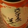 『さつま島美人』鹿児島県を代表する芋焼酎のひとつ。白麹の軽い味わいが魅力です。
