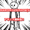 "GRANRODEOのKISHOW(Vo)が""アキレス腱断裂""!"