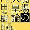 内田樹「街場の天皇論」
