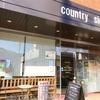 """橋本市古佐田にあるパン工房&カフェ【カントリー・サイド""""country side""""】へ行ってコーヒー豆を買って来た!"""