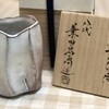 【陶器】萩刳貫湯呑