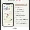 【iOSアプリ開発】 いろんなiOSアプリのサブスク登録時のスクリーンショット集めてみた。