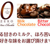 チョコレートをたっぷり食べる夢をみた。
