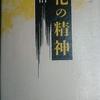 1/2「天狗 - 太宰治」道化の精神 から