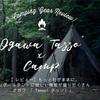 【レビュー】ワンポールテントに欲しい機能が盛りだくさん | オガワ 「Tasso(タッソ)」をご紹介
