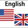 """""""アメリカ""""英語の勉強: 今からでも直せるか?"""