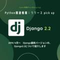 Django最新バージョンの、Django2.2について紹介します