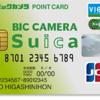 【デジタルガジェット?】ビックカメラSuicaカード