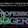 『プロフェッショナル・トリガーFX  - プロトリFX -』  ネットで話題沸騰!