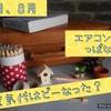 7月、8月冷房【エアコン】つけっぱなしの電気代 【オール電化長期優良住宅】