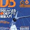 DBマガジン2010年6月号にインタビューが掲載されました。