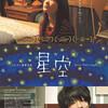 番組の途中ですが台湾版「小さな恋のメロディ」を強くオススメしたい件。