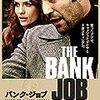 バンク・ジョブ  (The Bank Job)