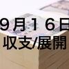 ★仮想通貨★ 収支/展開 9月16日 仮想通貨に機関投資家が押し寄せてくるぞ!!