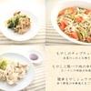 【3食分食材使い切り献立】もやしで作れるおかずのレシピ!チャプチェや簡単シュウマイも