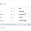 Slackへ定期的にYouTube動画をpostするSlack AppをGASでつくった記録