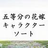 五等分の花嫁キャラクターソート