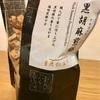 黒胡麻煎餅