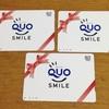 エポスカードの新規入会キャンペーンでクオカード3000円が届いた。