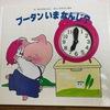 【おすすめ絵本】初めて時計を読むきっかけに『プータンいまなんじ?』おばあちゃんを思い出すお話