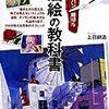 上田耕造『一番親切な油絵の教科書』