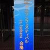 【LIVE】NHKアニソンフェスティバル in 伊勢原(2/11)