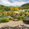 島根のおすすめプログラミングスクール・教室6選!