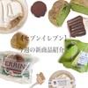 【セブンイレブン実食レポ】今週の新商品紹介part5♡