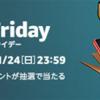 【日本初開催】2019年Amazonブラックフライデーはいつから?狙い目は?何がお得?
