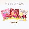 【セリア】チロルチョコそっくりな炭酸入浴剤が面白い♫