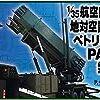 パトリオット(愛国者)ミサイル部隊、航空自衛隊、第1高射群について