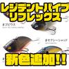 【トリニティーカスタムベイツ】多彩に使用出来るパーフェクトバイブレーション「レジデントバイブ リフレックス57S、70S」に新色追加!