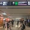 福岡空港国内線がリニューアル!買い物や食事がますます便利&快適に♪