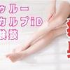 【痩身】トゥルースカルプiD体験談【医療ダイエット】
