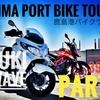【動画】鹿嶋港ツーリング動画!【KTM 390DUKE】