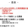 J-PlatPat講習会のテキスト(特実)を読む (スライド3)