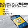 【iOS】広告ブロックアプリ徹底比較【おすすめアドブロッカー レビュー】