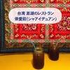 澎湖(ポンフー)で人気の創作料理レストラン「傻愛莊」で食べた10品|台湾ドラマ(原味的夏天)のロケ地