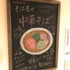 そば粉入り中華麺