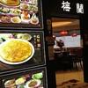 中国の料理人が手掛ける本格上海料理に舌鼓!京橋「梅蘭」