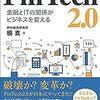 1007_書評7:FinTech 2.0ー金融とITの関係がビジネスを変える(楠真)を読んだ