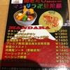 【スープカレー】札幌市北12条*ピカンティ*薬膳系で癖になる美味しさ