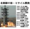 ◇北朝鮮による核実験はなし、ミサイルは一度失敗