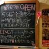 ららぽーと海老名に味噌専門のラーメン店 晴っぴがオープンするとのことです